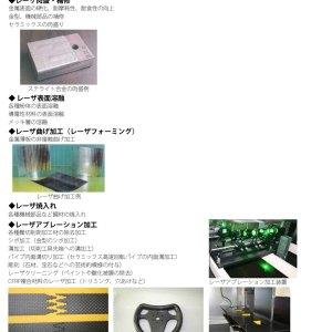 CFRP複合材料のナノ秒レーザ加工