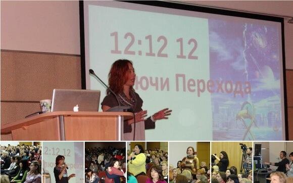 12:12:12 | Конференция в Москве. Как это было