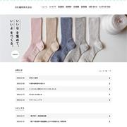 日本編物株式会社