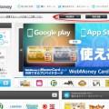WebMoneyホームページ