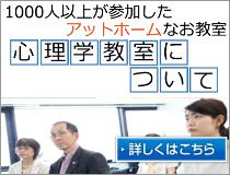 横浜実践心理学教室について。
