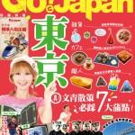 掲載情報:Go! Japan