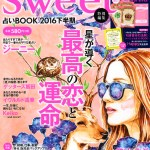 掲載情報:sweet 特別編集 占いBOOK2016