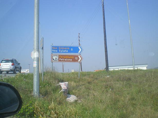 Sign towards Petralona