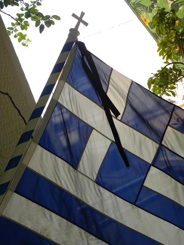 Greek Flag with Black Ribbon