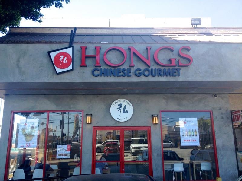 Hongs Chinese Gourmet Restaurant