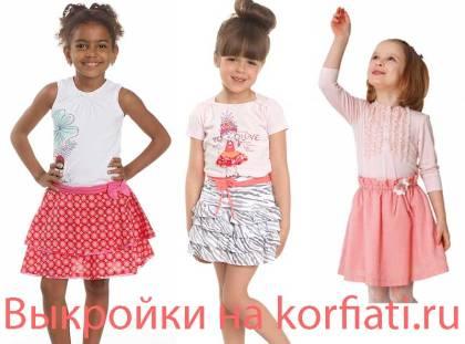 Выкройки юбок для девочки