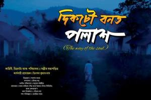 Sanjib Sabhapandit's 'Dikchow Bonot Palash' to Release on September 30