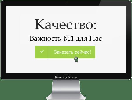 Кузницы Урала - Качество!
