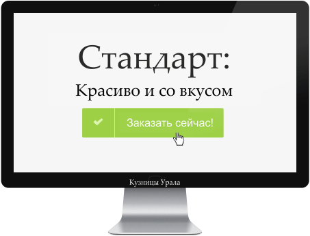 Кузницы Урала - Красиво и со вкусом!