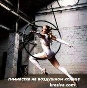 Заказать в Минске и по всей Беларуси цирковых артистов: гимнастка на кольце  - великолепный номер на воздушном кольце.