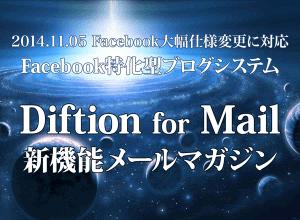 ディフシオンにFacebookページ「いいね」ボックスが復活しました!