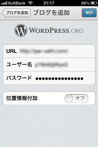 ブログの追加-IDとPassを記入