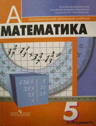 katerina-gdz-5-klass-dorofeeva-sharigina-temu-smishlenaya