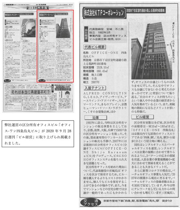 週刊ビル経営記事4(20200928)1