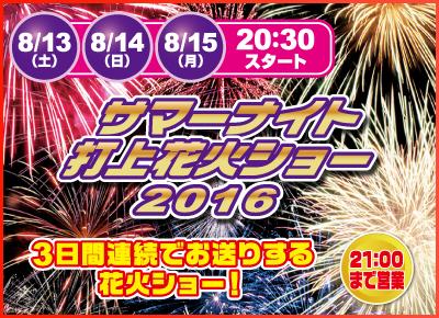 2016natsu_bonhanabi_eve
