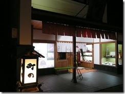 小樽 町の 寿司屋