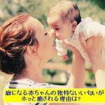 赤ちゃんの独特ないい匂いがホッと癒される理由は?