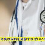 体臭の違いで病気がわかるって本当?病院は何科を受診すればいい?