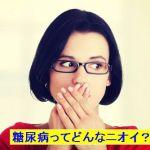 糖尿病が原因の体臭はどんなニオイがするの?口臭にも気を付けなければいけないって本当?