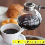 「コーヒー口臭」って知っていますか?においの原因と改善方法は?