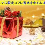 クリスマスコフレの略語の意味やコスメとの違いは?2016年限定おすすめ香水を紹介!