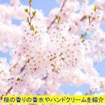 桜の香水やハンドクリームでおすすめはロクシタン?口コミや値段は?