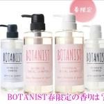 BOTANIST(ボタニスト)2017年春限定の気になる香りは?スプリングシリーズ登場!