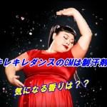 渡辺直美がキレキレのダンスを踊るCMは制汗剤?気になる香りは?
