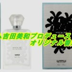 ドリカム吉田美和がオリジナル香水を発売!2017/2018コンサートツアー日程も明らかに!