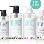 BOTANIST(2017年夏限定)リフレッシュシャンプーの気になる香りは?