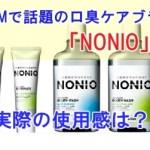 ローラCMの口臭ケアブランド「NONIO(ノニオ)」とは?使用感は?