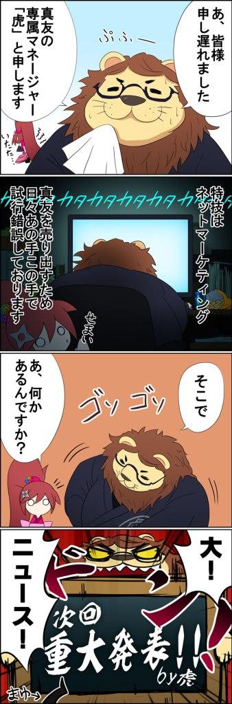 真友4コマ06(カラー)
