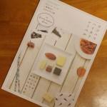 横浜土産に ヨコハマハイカラレーベル 5点使った感想と取扱店舗