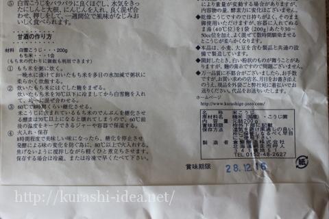siuhanki-amazake-komekouji5