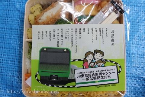 tokyosougousyaryousenter-natuyasumifair (4)