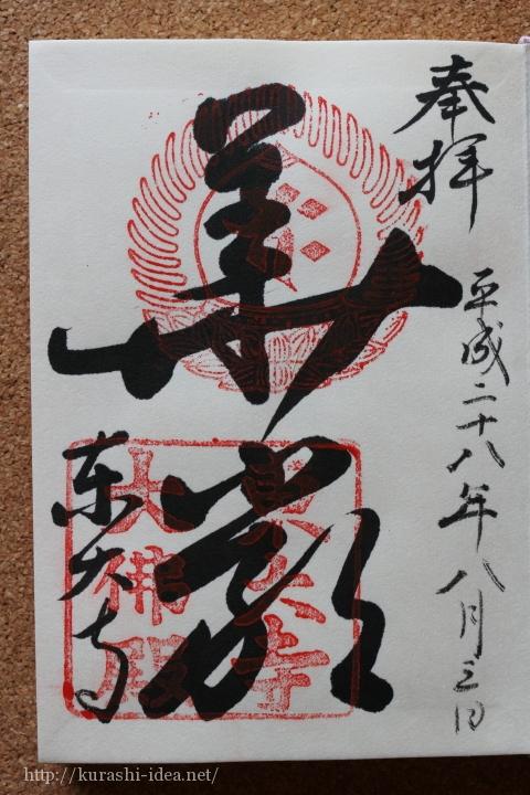 toudaiji-gosyuin (8)