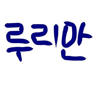 tertarik bahasa korea