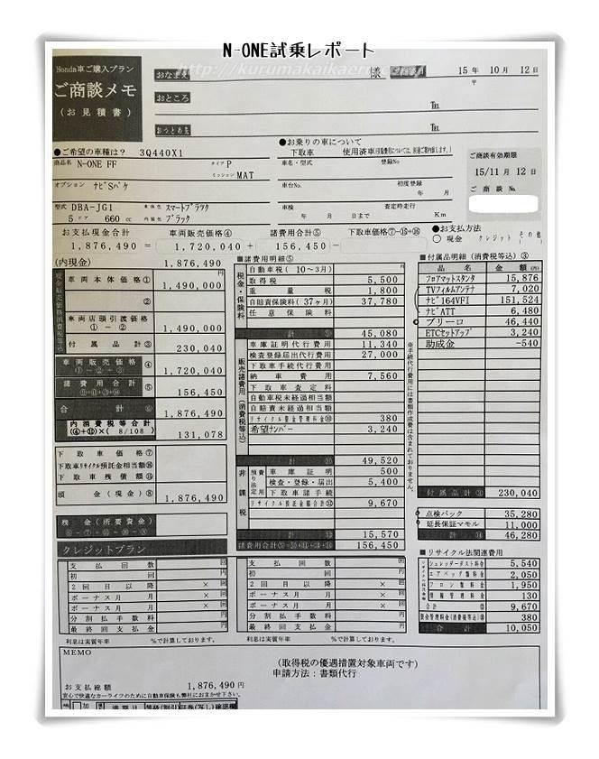 ホンダN-ONE 見積書