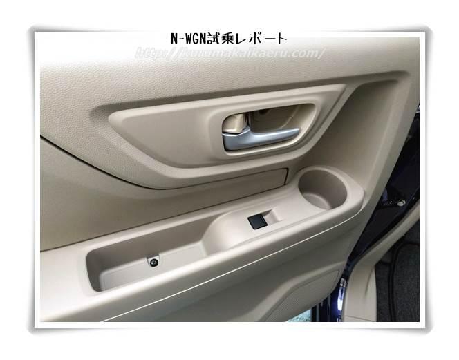 ホンダN-WGN 内装 ドアポケット 後部座席