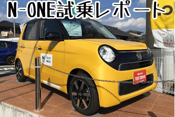 N-ONE試乗レポート