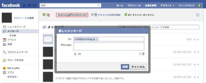 フェイスブックメール