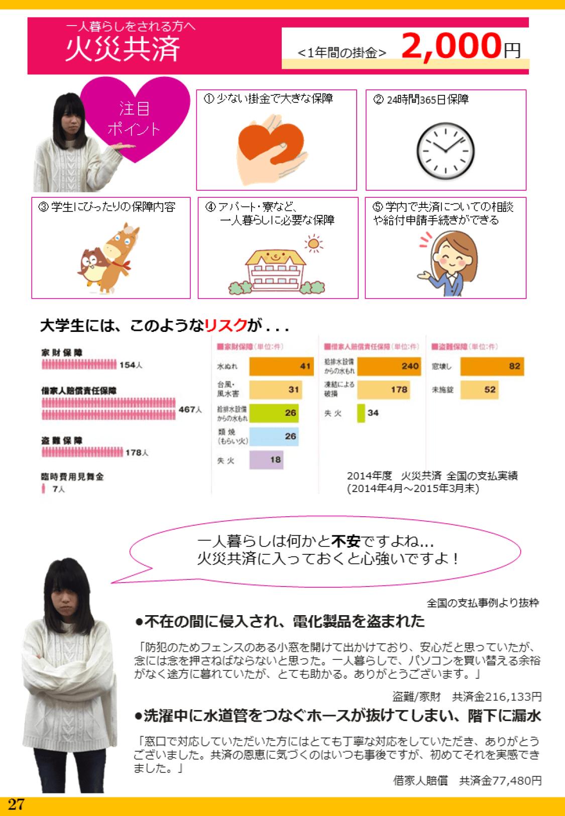kyousai2016_3