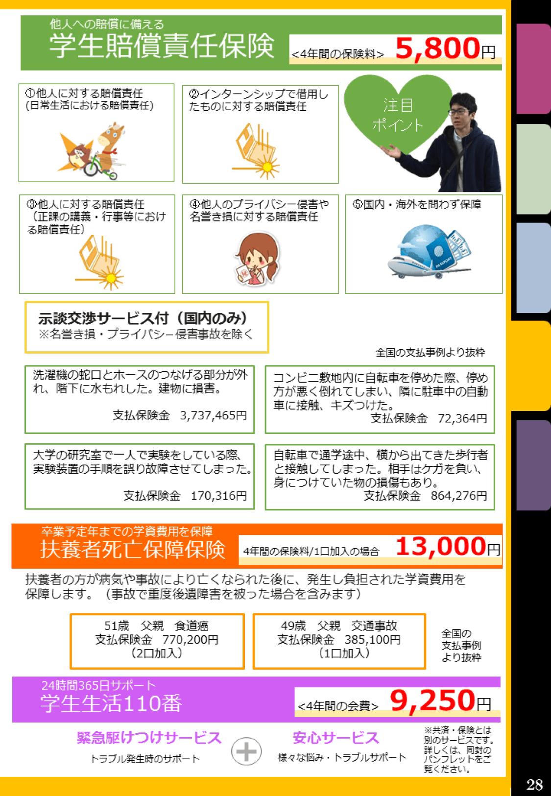 kyousai2016_4