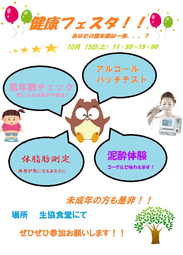 kenkofesta_poster