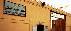 Museums in Kuwait متاحف الكويت