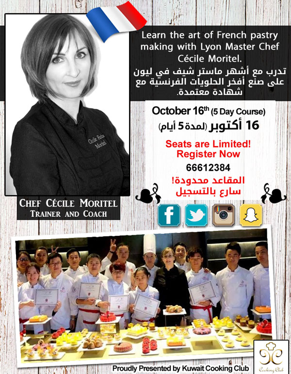 Master Chef Program – برنامج ماستر شيف