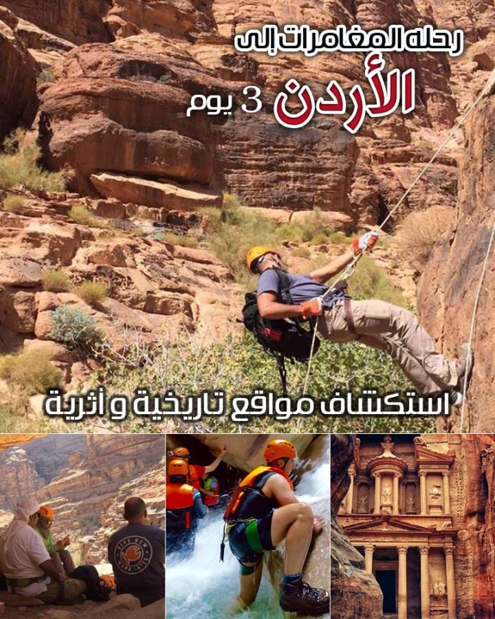 رحله المغامرات إلى الأردن