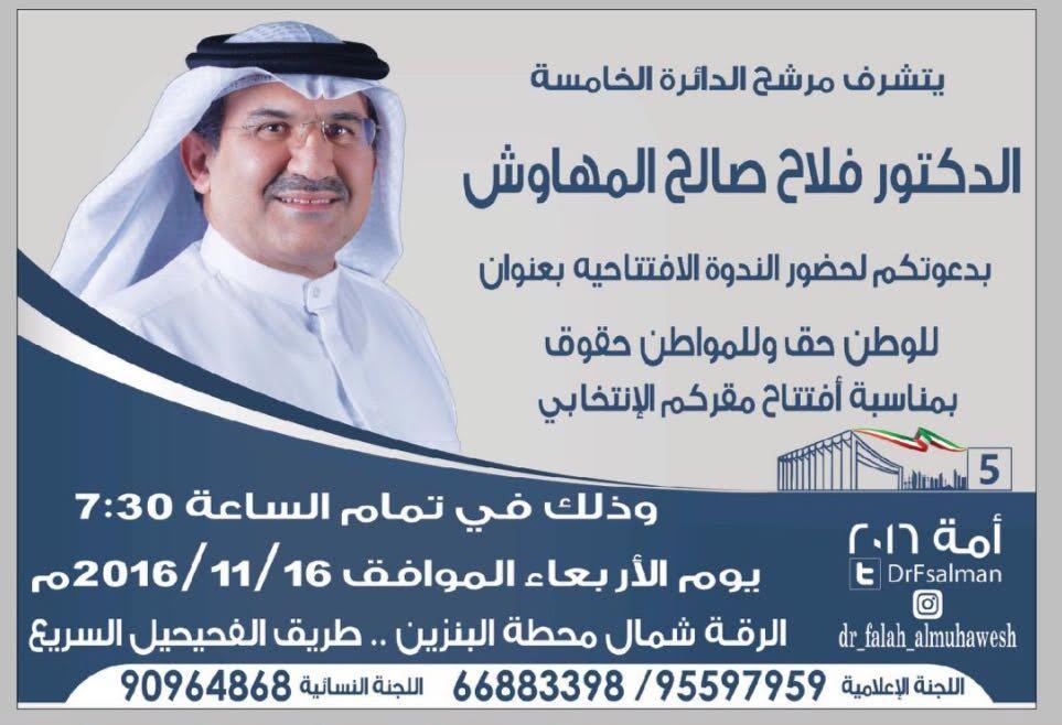 الدكتور فلاح المهاوش