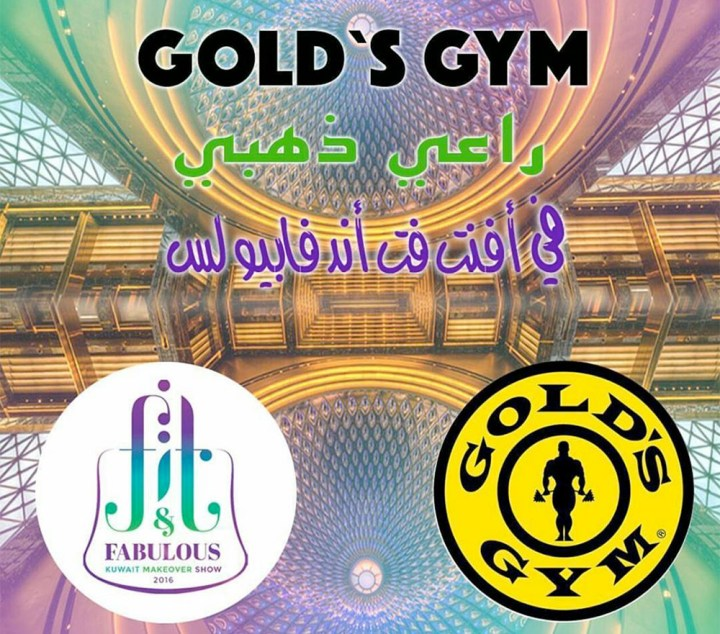 Golds Gym 💪 جولدز جيم